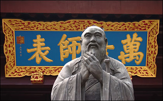 Мъдростта на Конфуций