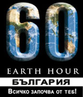 Часът на Земята – спести енергия